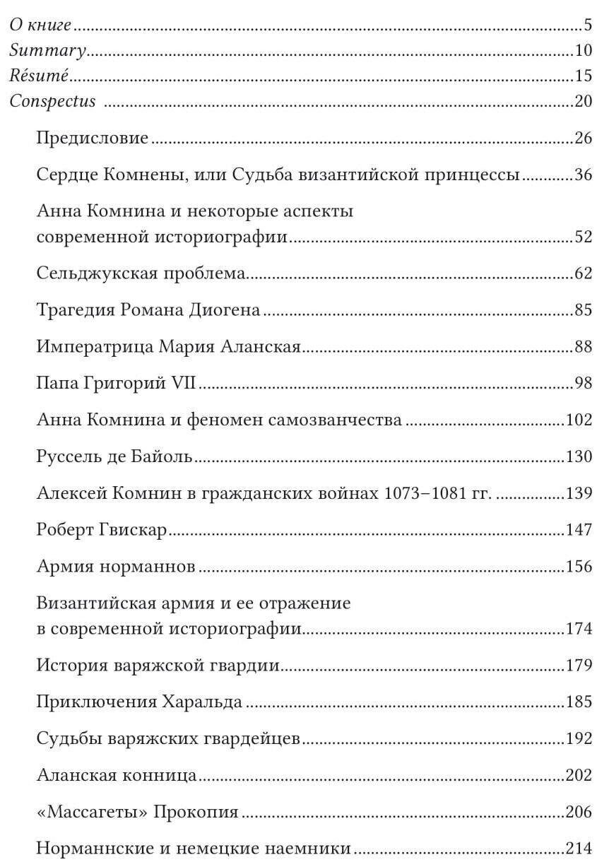 Митрофанов А. Ю. Анна Комнина_