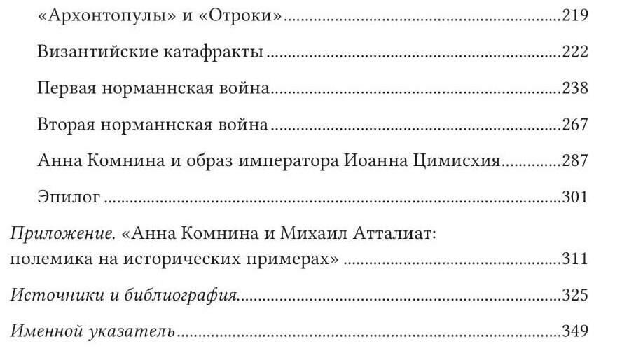 Митрофанов А. Ю. Анна Комнина_ (2)