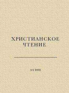 Христианское чтение 2021