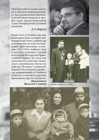 Стойков_13