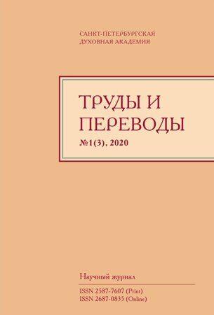 ТиП №1(3), 2020