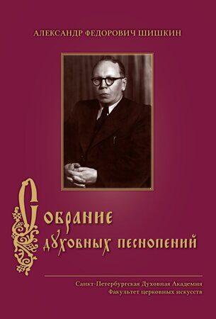 cover-2021_Ноты_Шишкин